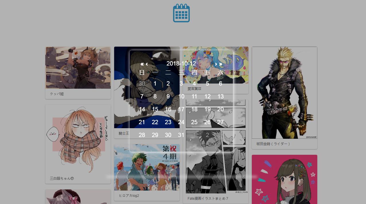 【趣站】一个看P站日榜与可以按热门搜索P站图的网站-pixivic.com-玩吧ACG
