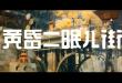 《黄昏ニ眠ル街》发布全新宣传片,这风格很不错插图