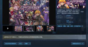 Steam游戏《对魔忍Collection:阿莎姬决战竞技场》免费入库插图