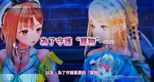 《莱莎的炼金工房2 ~失落传说与秘密妖精~》Steam版将于 2021年1月 发售。插图