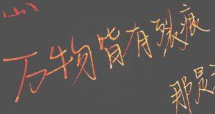 二次元美图绘画插图之手写请看看我!p5一个字0.1r(白底黑字or黑底…插图