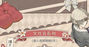 第五人格-COMICUP27会场「暖冬夜话」活动将于2021年1月1号上海新国际博览中心开幕插图